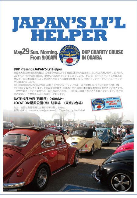 Japan_lil_helper